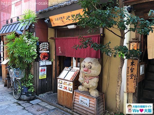 namba_okonomiyaki13