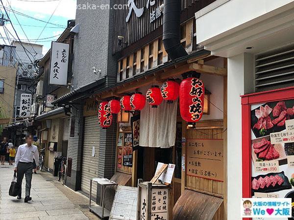 namba_okonomiyaki27