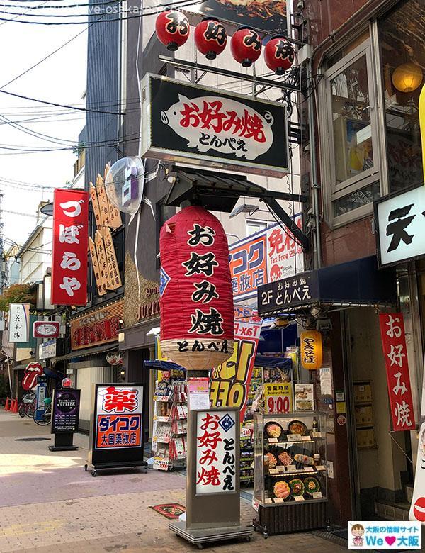 namba_okonomiyaki35