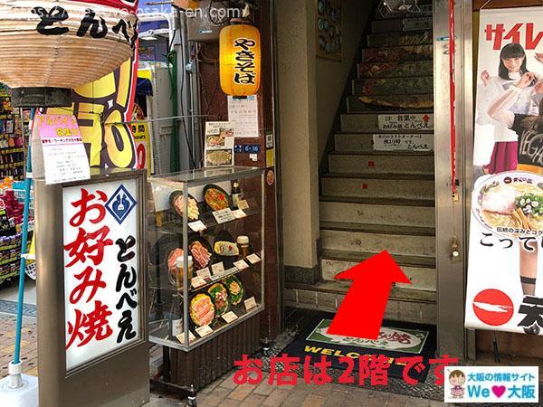 namba_okonomiyaki36