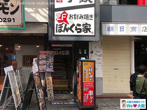 namba_okonomiyaki42