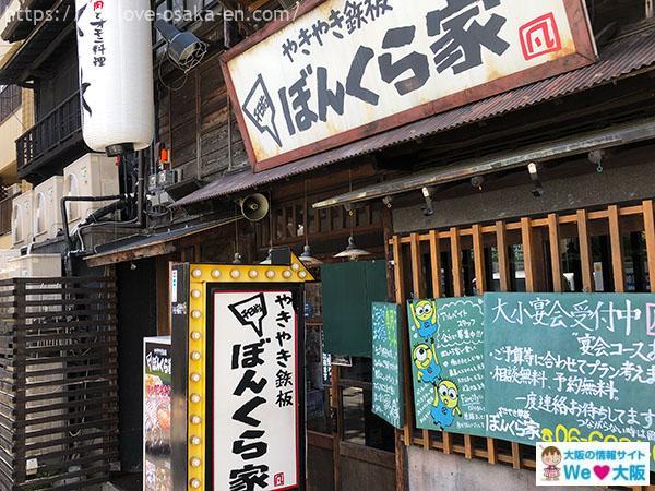 namba_okonomiyaki49