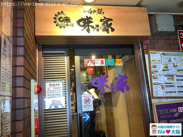 namba_okonomiyaki5