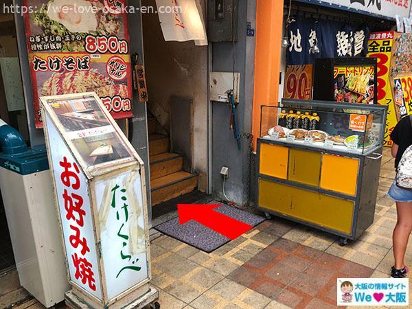 namba_okonomiyaki50