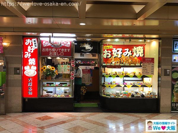 namba_okonomiyaki56