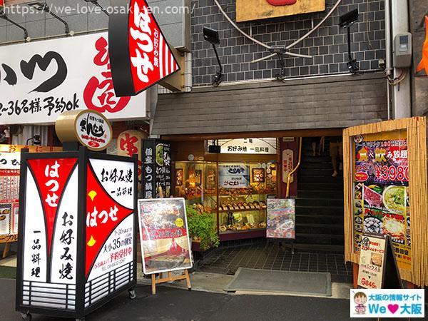 namba_okonomiyaki78