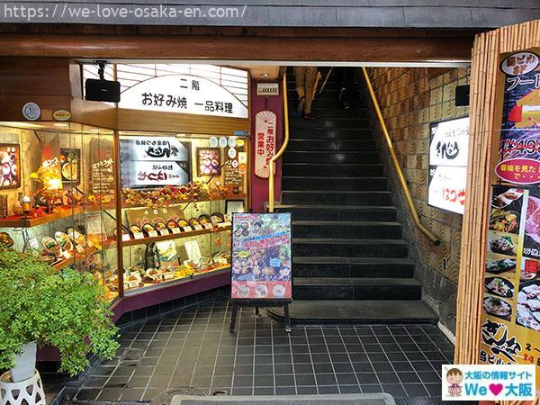 namba_okonomiyaki79